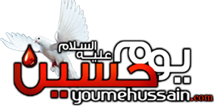 Youme Hussain (a.s.)
